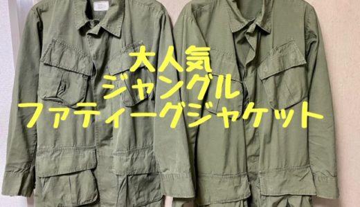 【アニ散歩のアニキも愛用】大人気アメリカ軍のジャングルファティーグジャケットの魅力