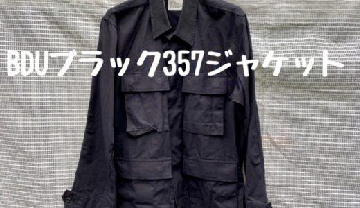 【価格高騰予想】わずか1年間のみ生産されたアメリカ軍BDUブラック357ジャケットを紹介