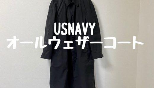 オンオフどちらも使える超万能USNAVY(アメリカ海軍)オールウェザーコートを紹介