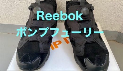 大人気「Reebokポンプフューリー」ブラックとネイビーをレビュー