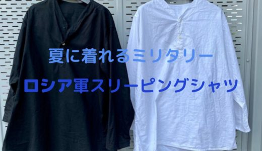 【夏に着れるミリタリーファッション】ロシア軍のスリーピングシャツが超オススメ
