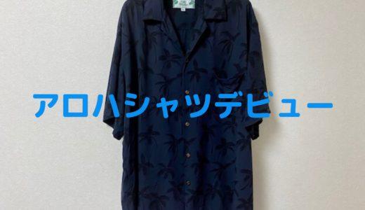 【アロハシャツデビューにオススメ】コスパ最高ハワイ製「TWO PALMS」