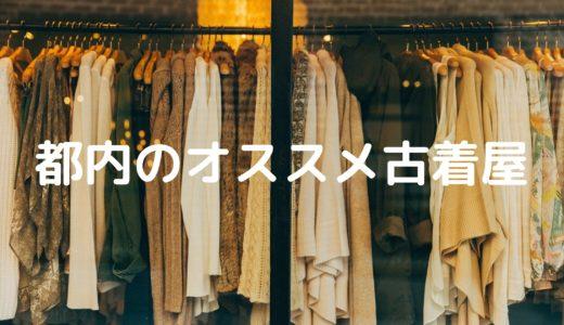 古着好き大人が通う東京都内のヴィンテージショップを紹介