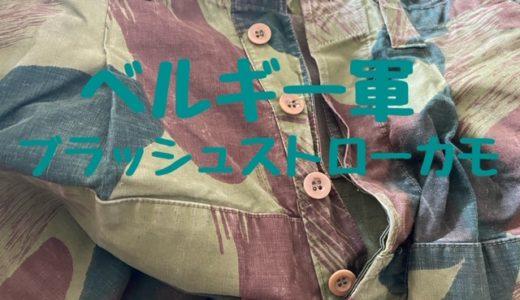 【ヴィンテージミリタリー】ベルギー軍ブラッシュストロークカモ柄パンツをレビュー