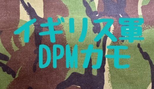 スタイリッシュな迷彩柄「イギリス軍のDPMカモパンツ」をレビュー