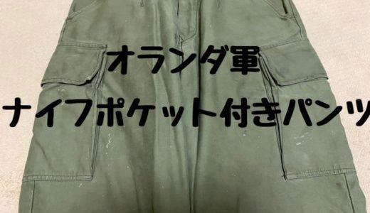 【狙い目ミリタリーパンツ】オランダ軍のナイフポケットカーゴパンツ